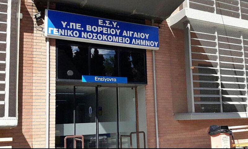 Θωρακίζεται το Γενικό Νοσοκομείο Λήμνου με προσλήψεις ιατρικού και  νοσηλευτικού προσωπικού. - Limnos X Press