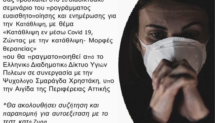 kep-ygeias-dimou-limnou-koronoios-katathlipsi